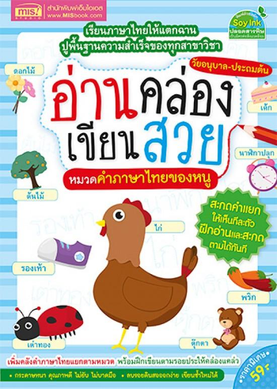 อ่านคล่อง เขียนสวย หมวดคำภาษาไทยของหนู