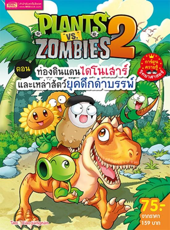 Plants vs Zombies (พืชปะทะซอมบี้) ตอน ท่องดินแดนไดโนเสาร์ และเหล่าสัตว์ยุคดึกดำบรรพ์