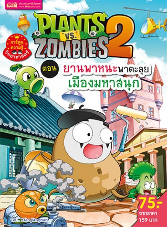 Plants vs Zombies (พืชปะทะซอมบี้) ตอน ยานพาหนะพาตะลุย เมืองมหาสนุก