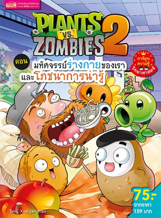 Plants vs Zombies (พืชปะทะซอมบี้) ตอน มหัศจรรย์ร่างกายของเรา และโภชนาการน่ารู้