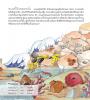 สำรวจโลกวิทยาศาสตร์ ตอน โลกใต้ทะเล (ฉบับปรับปรุง)