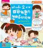 สร้างเด็ก 2 ภาษาสอนลูกพูดอังกฤษ ชุด กิจกรรมในครอบครัว (ฉบับปรับปรุง)