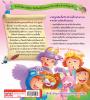 นิทานอีสป 50 เรื่อง สอนหนูน้อยให้เป็นเด็กดี 2 ภาษา อังกฤษ-ไทย  (QR)