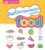 ศัพท์อังกฤษเล่มแรกของหนูน้อย : food