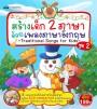 สร้างเด็ก 2 ภาษา ด้วยเพลงภาษาอังกฤษ Traditional Song for Kids ชุด 2