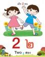 แบบฝึกอ่าน 123 กับชาลีและชีวา