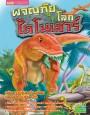 ผจญภัยในโลกไดโนเสาร์ (ฉบับปรับปรุง)