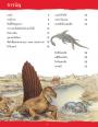 เปิดแฟ้มไดโนเสาร์ กำเนิดสัตว์เลื้อยคลาน (ฉบับปรับปรุง)