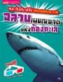 ฉลาม เพชฌฆาตแห่งท้องทะเล (แถมฟรี! แว่น 3 มิติ)