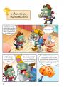 Plants vs Zombies (พืชปะทะซอมบี้) จักรกลสมองและเชาวน์ปัญญาสุดมหัศจรรย์