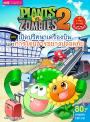 Plants vs Zombies (พืชปะทะซอมบี้) เปิดปริศนาเครื่องบินและการโดยสารอย่างปลอดภัย
