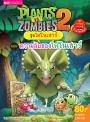 Plants vs Zombies (พืชปะทะซอมบี้) ชุด ไดโนเสาร์ ตอน ความลับของไดโนเสาร์