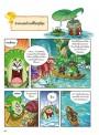 Plants vs Zombies (พืชปะทะซอมบี้) ตอน ค้นพบที่สุดของโลก และสิ่งประดิษฐ์สุดมหัศจรรย์