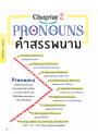 คัมภีร์ไวยากรณ์อังกฤษ พิชิตข้อสอบ Perfect English Grammar