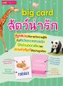 BIG CARD สัตว์น่ารัก (Animals)