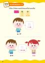 ภาษาจีน พาสนุก ตอน สวัสดี หนีห่าว