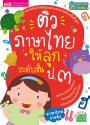 ติวภาษาไทยให้ลูก ระดับชั้น ป.3 ฉบับปรับปรุง