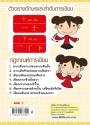 ตารางฝึกคัดอักษรจีน