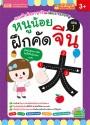 ชุด เก่งภาษาจีน ฟัง-พูด-อ่าน-เขียนคล่อง ง่ายนิดเดียว