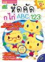 หัดคัด ก ไก่ ABC 123 (แถมฟรี! สติกเกอร์ ก ไก่ และ ABC)