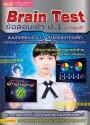 Brain Test ข้อสอบเข้า ป.1 by ครูนที