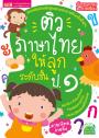 ติวภาษาไทยให้ลูก ระดับชั้น ป.1 ฉบับปรับปรุง