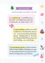 Short Note หลักภาษาไทย