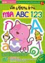 คัดเขียนอ่าน กขค ABC 123