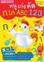 หนูเก่งคัด ก ไก่ ABC 123