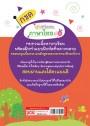 คู่มือเตรียมสอบภาษาไทย ป.1
