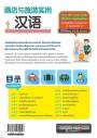 ภาษาจีนเพื่อการโรงแรมและการท่องเที่ยว