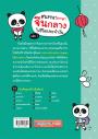 สนทนาภาษาจีนกลางในชีวิตประจำวัน เล่ม 1