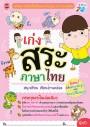 เก่งสระภาษาไทย