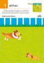 แบบฝึกหัด KUMON ชุดก้าวแรกของหนู มาติดสติกเกอร์และแปะกระดาษกันเถอะ : มหัศจรรย์สัตว์โลก