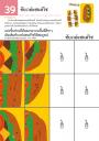แบบฝึกหัด KUMON ชุดก้าวแรกของหนู มาติดสติกเกอร์และแปะกระดาษกันเถอะ : อาหารจานสนุก