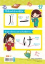 ตารางฝึกคัดอักษรญี่ปุ่น (เล่มใหญ่)