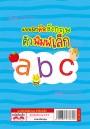 แบบฝึกคัดอังกฤษ ตัวพิมพ์เล็ก abc