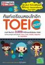 ศัพท์เตรียมสอบโทอิก TOEIC Vocabulary
