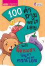 100 คำถามอะไรเอ่ย จี้ต่อมฮา ปัญหากวนโอ๊ย