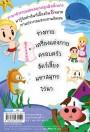 คำศัพท์ภาษาอังกฤษ เล่มแรกของหนู ชุดที่ 3