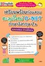 เตรียมพร้อมก่อนสอบ ตะลุยโจทย์ O-NET ภาษาอังกฤษ ป.6
