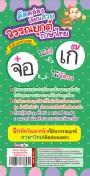 คัดคล่องเขียนสวย วรรณยุกต์ภาษาไทย ตัวอักษรหัวกลม