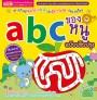 ABC ของหนู ฉบับปรับปรุง
