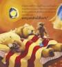 ครอบครัวหมีกับพายุลูกใหญ่ (ฉบับปรับปรุง)