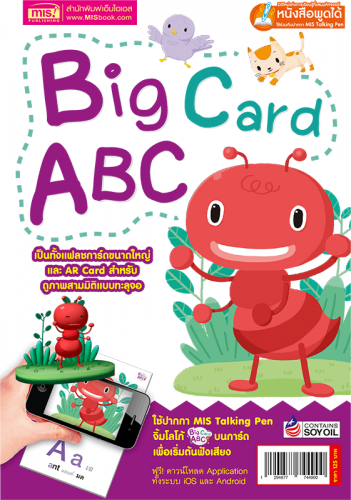 Big Card ABC