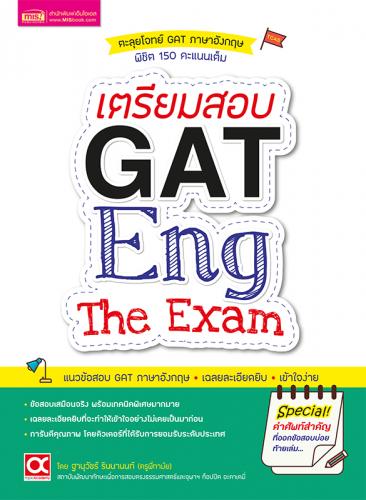เตรียมสอบ GAT Eng The Exam