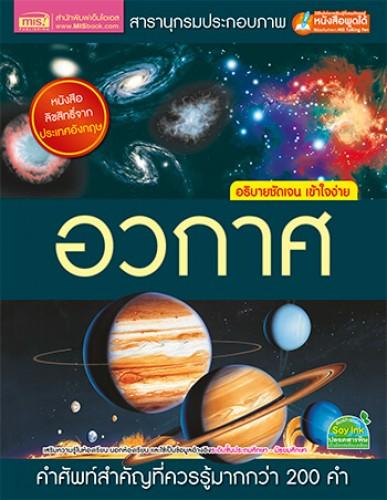 สารานุกรมประกอบภาพ อวกาศ