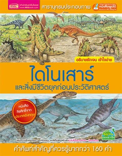 สารานุกรมประกอบภาพ ไดโนเสาร์ และสิ่งมีชีวิตก่อนยุคประวัติศาสตร์