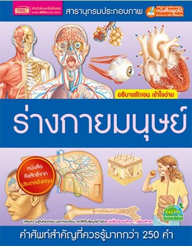 สารานุกรมประกอบภาพ ร่างกายมนุษย์