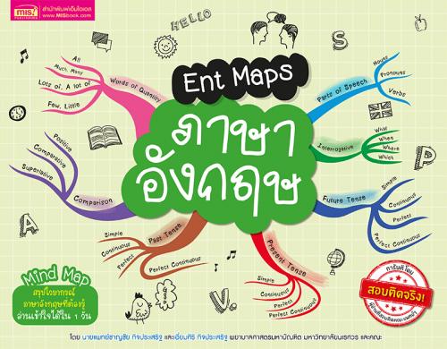 Ent Maps ภาษาอังกฤษ